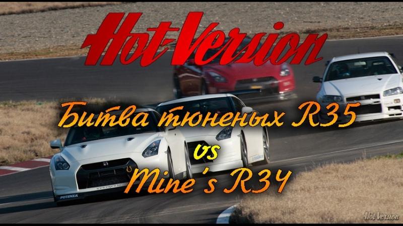 Best Motoring / Hot Version: Битва тюненых GT-R R35 R34 от Mine's [BMIRussian]