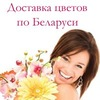 Цветы с доставкой во все города Беларуси