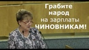 ДЕПУТАТ КПРФ АЛИМОВА ЗОЛОТЫЕ СЛОВА О ЧИНОВНИКАХ! ЗАЖРАЛИСЬ СОВСЕМ В КРАЙ!