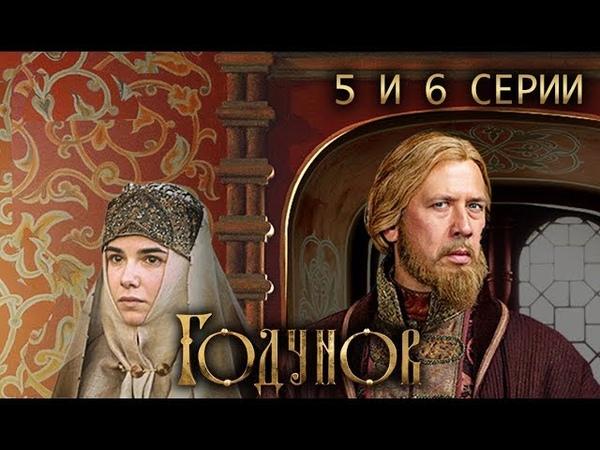 Годунов. 5 и 6 серии (2018) Историческая драма @ Русские сериалы
