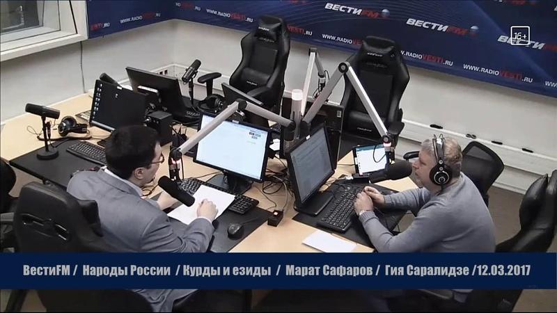 Курды и езиды. Народы России. 12.03.2017