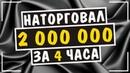 ЗАРАБОТАЛ 2000000 НА OLYMP TRADE НОВЫЙ РЕКОРД НА ОЛИМП ТРЕЙД