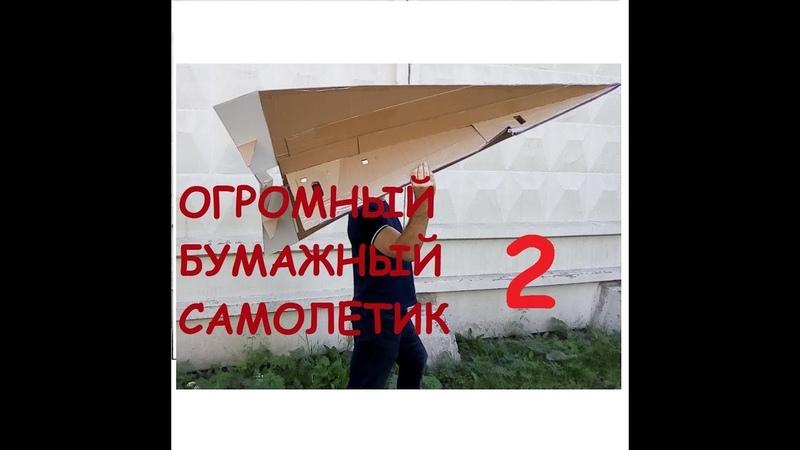 Как сделать бумажный самолетик 2