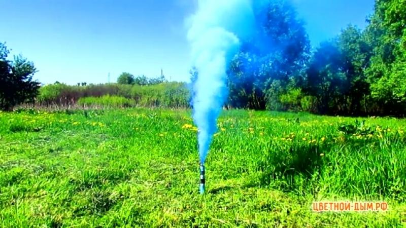 Цветной дым голубой ручная шашка.mp4
