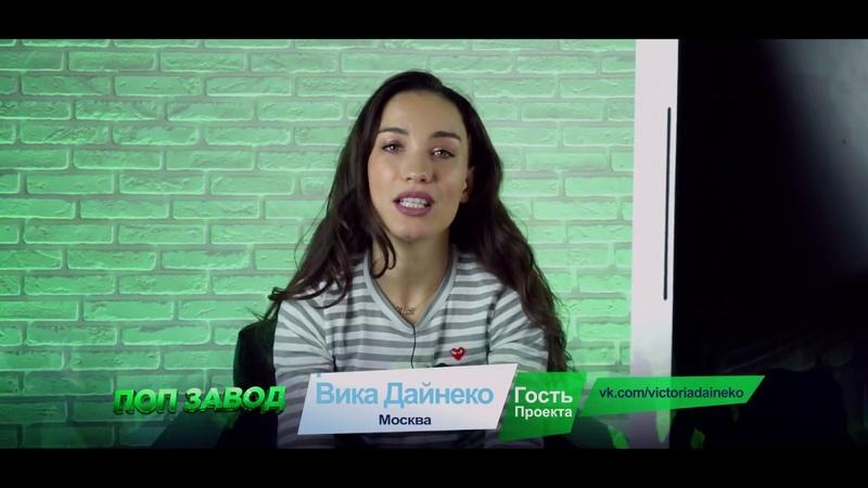 Поп Завод LIVE Вика Дайнеко Российская певица и актриса приглашение в проект Поп Завод