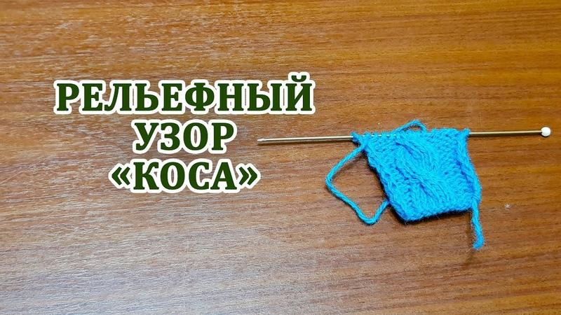 Коса рельефный узор Вязание спицами для начинающих