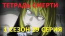 Тетрадь смерти I Death Note 1 сезон 29 серия на русском (дубляж)
