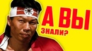 Боло Янг кто он на самом деле 10 шокирующих фактов о накаченном противнике Ван Дамма и Брюса Ли