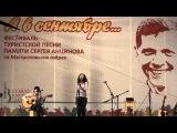 Юлия и Екатерина Багаевы, 7.09.13, фестиваль туристской песни