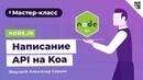 Написание API на Koa