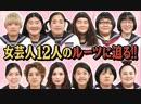 LONDON HEARTS (2018.05.18) - Female Comedians Photo Album Awards (昔は可愛かった? 女芸人アルバム大賞)