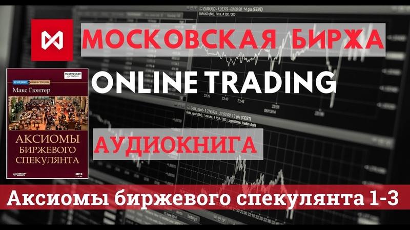Онлайн трейдинг на Московской бирже | Скальпинг | Аудиокнига - Аксиомы биржевого спекулянта (1-3)