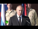 Путин поздравил ВС РФ с блестящей победой над террористами в Сирии
