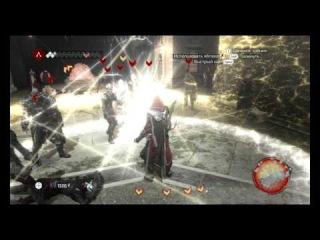 Гемплей Assassin's Creed: Brotherhood - кража яблока Эдема