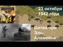 Allied Corps (DLC для игры Panzer Corps) прохождение 12. 23.10.1942 Второй Эль-Аламейн.