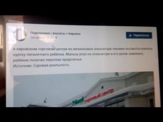 Подслушано Кировск - тупые воры