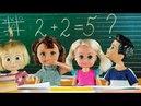 СБОРНИК №2 ШКОЛА! Мультфильмы с куклами Барби