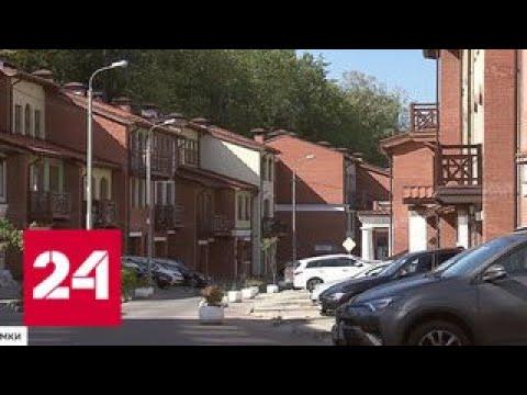 Соседи в ужасе в коттеджном поселке таунхаус превратили в ночлежку - Россия 24