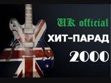 История британского хит-парада Best Songs UK Singles Chart 2000
