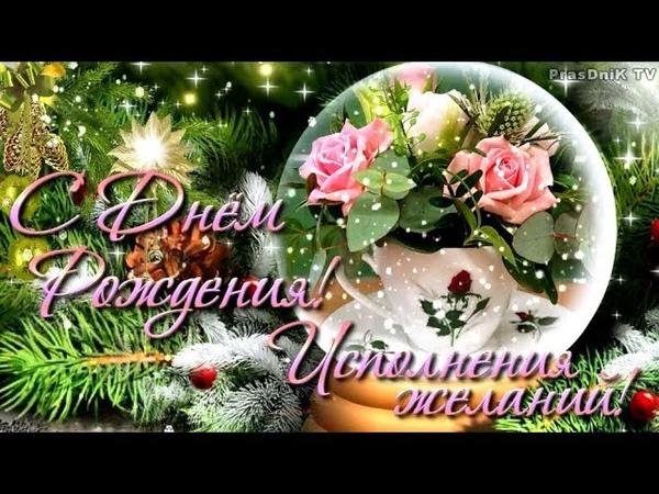 С днем рождения в декабре ❤ Красивое поздравление ❤