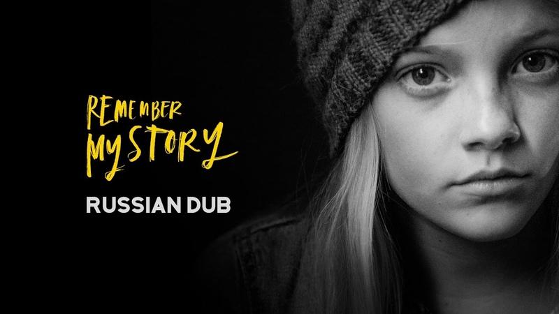 Короткометражка Удалённые 2 Запомните мою историю Remember My Story Russian dub
