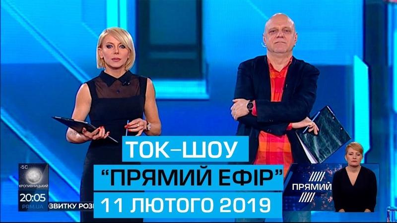 Ток шоу Прямий ефір з Миколою Вереснем та Світланою Орловською від 11 лютого 2019 року