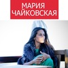 14 мая: Мария Чайковская в клубе Artefaq