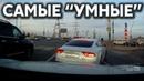 Подборка САМЫХ УМНЫХ водителей 233