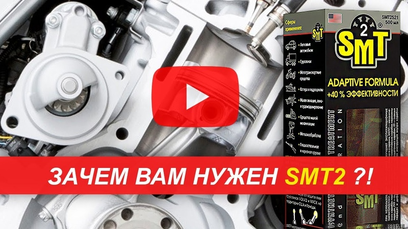 SMT2 Кондиционер металла SMT2 (СМТ2) в действии - автомагазин autoprotect com ua