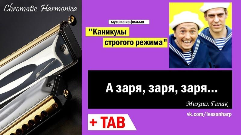 А заря, заря, заря - ноты - Harmonica TAB - Михаил Гапак - Hohner Meisterklasse
