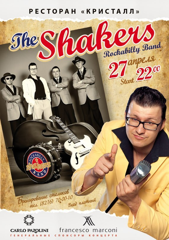27.04 The Shakers. Ухта
