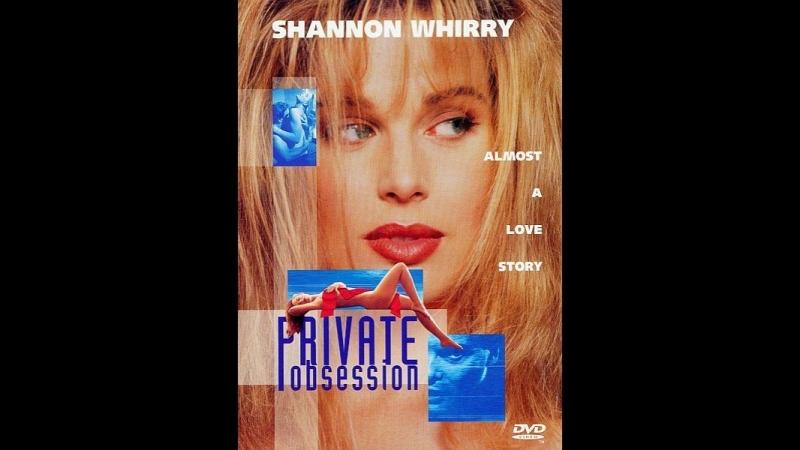 Тайная страсть (1995)