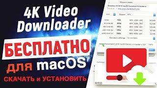 Скачать и Установить 4K Video Downloader for Mac os 2018