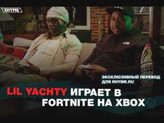 Lil Yachty играет в Fortnite на XBOX (Переведено сайтом Rhyme.ru)