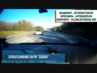 Inspector RD S5 VS РК ОСКОН