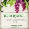 """""""Ваш Букет"""" Магазин цветов и подарков"""