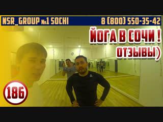 Занятия йогой в Сочи, записаться на йогу бесплатно!