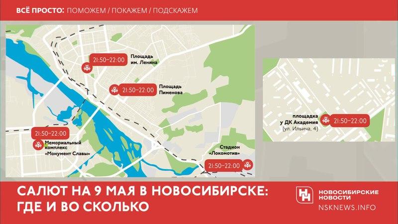 Где смотреть салюты 9мая вНовосибирске. Видеоинфографика