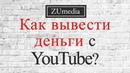 Как выводить деньги с youtube Как выводить деньги с ютуба