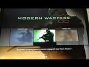 Прохождение Modern Warfare 2