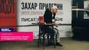 Прилепин рассказал, почему не объединяются ЛНР и ДНР