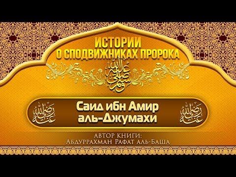 ᴴᴰ 01.Саид ибн Амир аль-Джумахи | Истории о сподвижниках Пророка ﷺ | www.garib.ru