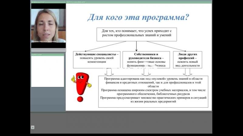 Презентация программы Финансы и Кредит