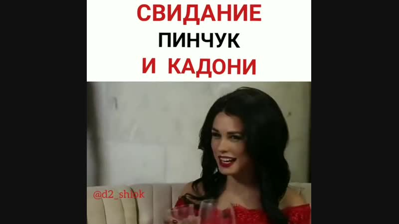 Свидание Иры Пинчук и Влада Кадони
