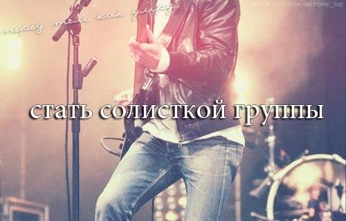 Перед тем как я умру я хочу...