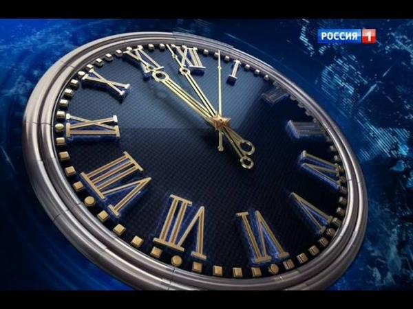 Начало эфира Россия 1 6 (01.08.2016, 22:56 МСК)