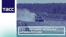 Т-72 — лучшая игрушка армии России