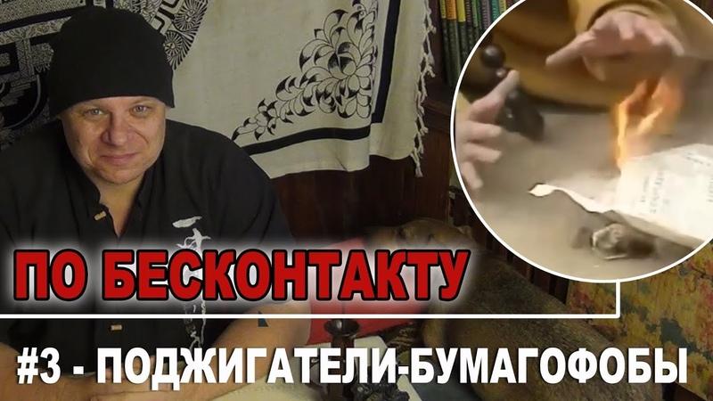 По Бесконтакту 3 Поджигатели-бумагофобы