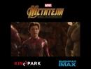 «Мстители Война бесконечности» - уже в Kinopark в формате IMAX 3D!