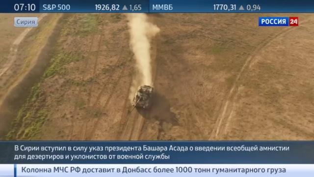 Новости на Россия 24 В Сирии объявлена амнистия для дезертиров и уклонистов